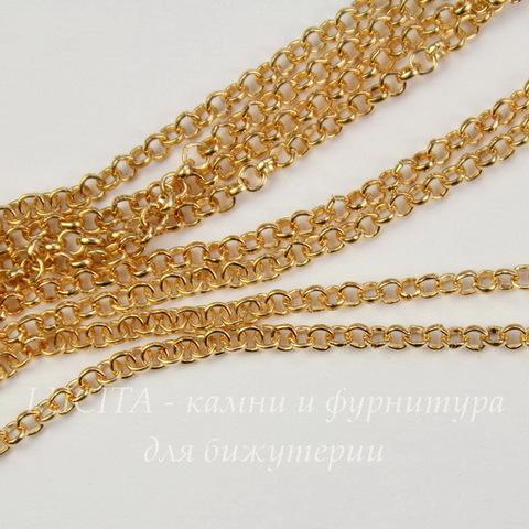 Цепь (цвет - золото) 2 мм, примерно 2 м