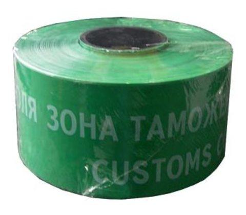 ЛО-250 «Зона таможенного контроля», 100мм/50мкм/250п.м