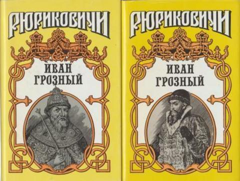 Иван Грозный: Кудеяр. Сильвестр. Розмысл царя Иоанна Грозного. В двух книгах.