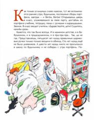 История школы. Про парты, перья и тетрадки.