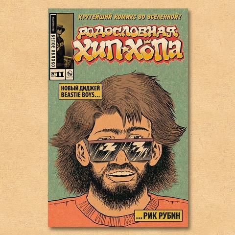Родословная хип-хопа №11