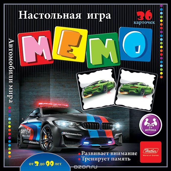 Kitab МЕМО 36 карточек Автомобили мира | Hatber