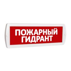 Световое табло оповещатель ТОПАЗ - ПОЖАРНЫЙ ГИДРАНТ (красный фон)