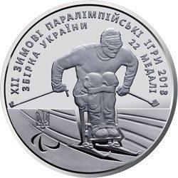 2 гривны. ХII зимние паралимпийские игры (цветная).  Украина. 2018 год