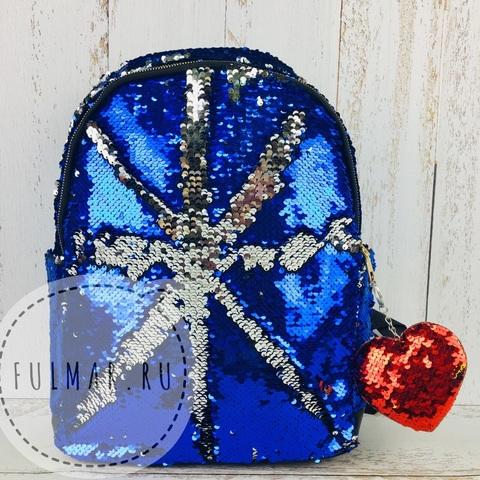 Рюкзак детский  с пайетками меняющий цвет Синий-Серебристый Большой 37х30х12 см и брелок сердце