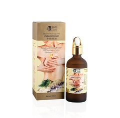 Массажное масло для укрепления груди с Пуэрарией Мирификой, HerbCare