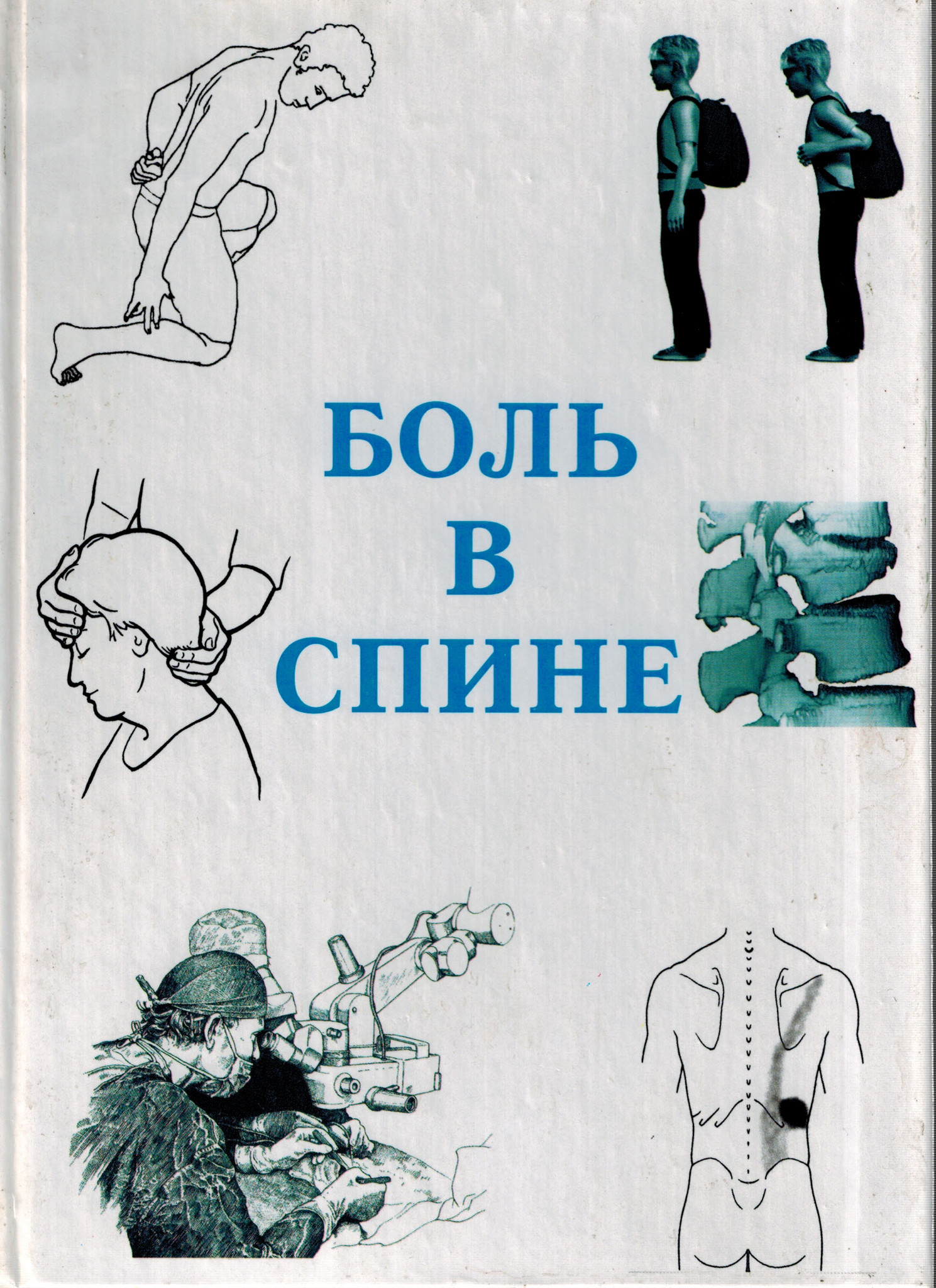 Каталог Боль в спине (Есин) bsch.jpg