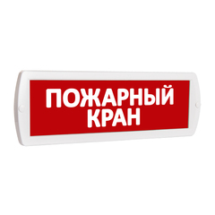 Световое табло оповещатель ТОПАЗ - ПОЖАРНЫЙ КРАН (красный фон)