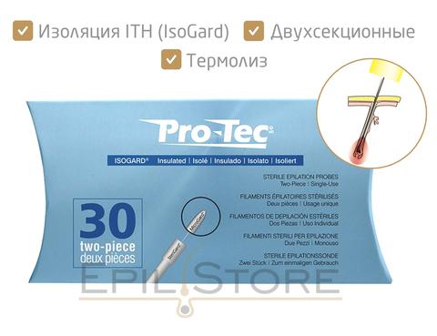 Pro-Tec ISOGARD (ITH) - изолированные двухсекционные иглы (зонды), 30 штук
