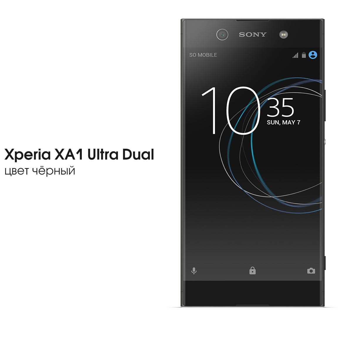 Смартфон Sony Xperia XA1 Ultra Dual, цвет черный