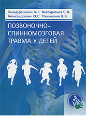 Позвоночно-спинномозговая травма у детей