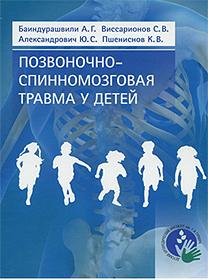 Товары на главной Позвоночно-спинномозговая травма у детей pozv-spin_travma_u_detei.jpg