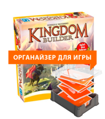 Органайзер Meeple House UTS: Сетап для игры Kingdom Builder