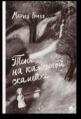 Мария Грипе «Тень на каменной скамейке»
