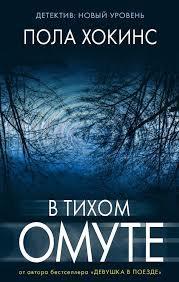 Kitab В тихом омуте | Пола Хокинс