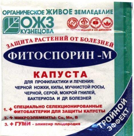 Фитоспорин-М капуста порошок 10г