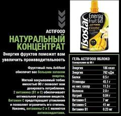 Энергетический гель Isostar GEL Actifood Exotic 90 г
