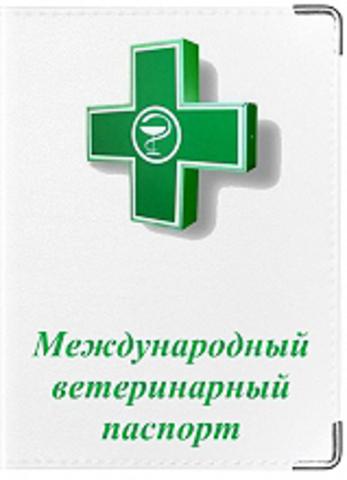 """Обложка для ветеринарного паспорта """" Международный ветеринарный паспорт"""" (общий)"""