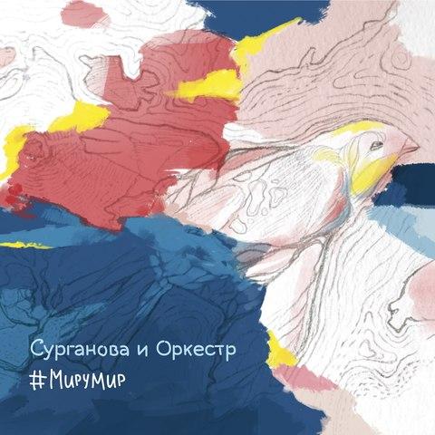 #МируМир  2 LP