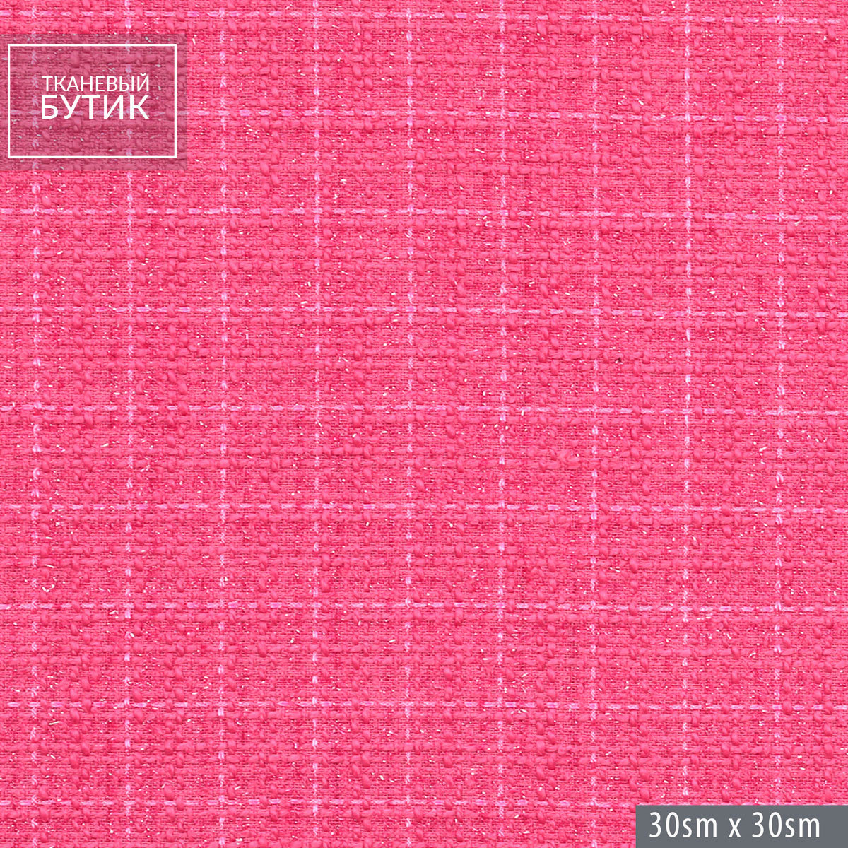 """Розово-лиловая ткань в стиле """"Шанель"""""""