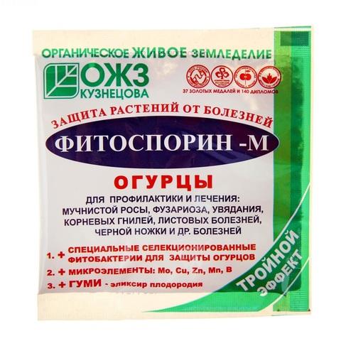 Фитоспорин-М огурец порошок 10г