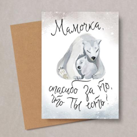 """Дизайнерская открытка """"Маме"""" в ассортименте + крафт конверт (10х15)"""