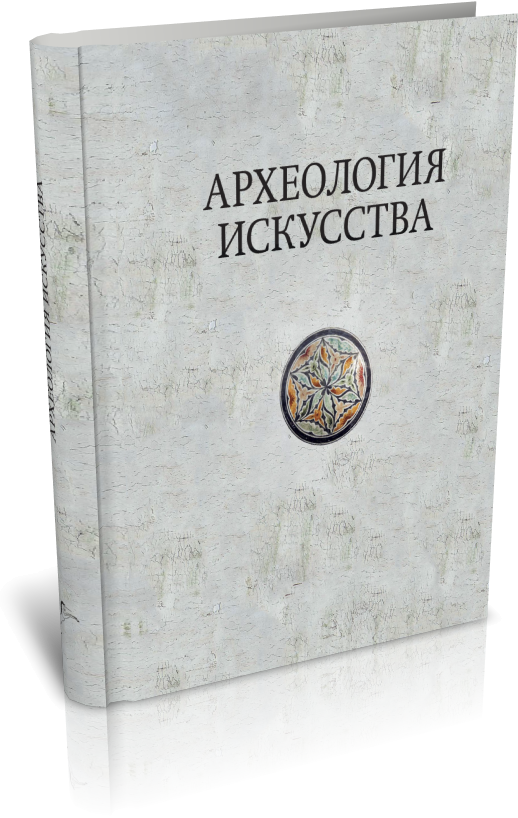 АРХЕОЛОГИЯ ИСКУССТВА. Сборник статей и материалов памяти Ольги Владимировны Лелековой (1932–2015).