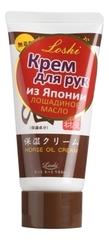 Крем для рук Loshi Horse Oil Cream 45г (лошадиное масло)