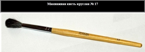Кисть макияжная REVECEN 17, круглая