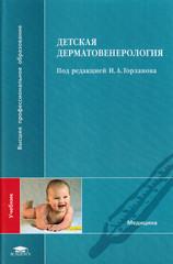 Детская дерматовенерология. Учебник 2012