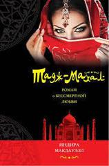 Тадж-Махал. Роман о бессмертной любви