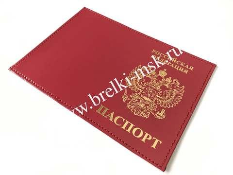 Обложка для паспорта из натуральной кожи с гербом РФ. Цвет Малиновый