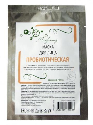 Маска для лица Пробиотическая (ткань), 25 гр. (Микролиз)