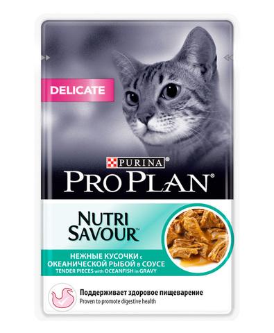 Pro Plan пауч для кошек с чувствительным пищеварением (в соусе с океанич рыбой) 85 г