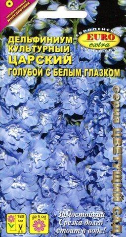 Семена Цветы Дельфиниум Царский