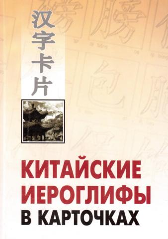 КИТАЙСКИЕ ИЕРОГЛИФЫ В КАРТОЧКАХ