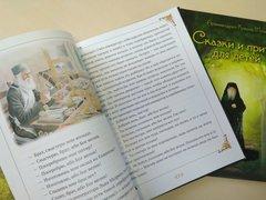 Сказки и притчи для детей