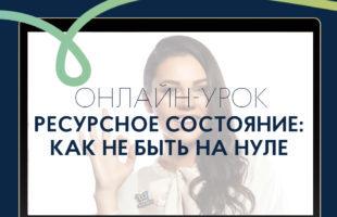 ОНЛАЙН-УРОК «Ресурсное состояние: как не быть на нуле» фото