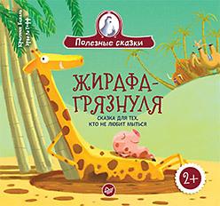 Жирафа-грязнуля. Сказка для тех, кто не любит мыться 2+ статуэтка жирафа что означает