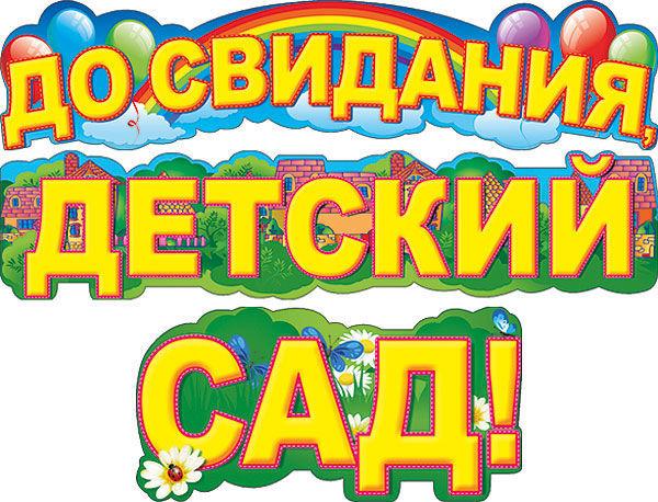 Папертоль, картинка с надписью выпускной в детском саду
