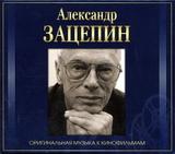 Александр Зацепин / Оригинальная Музыка К Кинофильмам (4CD)