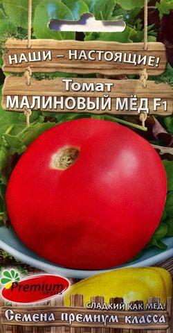Семена Томат Малиновый мед F1