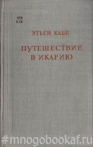 Путешествие в Икарию. В 2-х томах. т.1