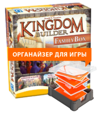 Органайзер Meeple House UTS: Сетап для игры Kingdom Builder c дополнением