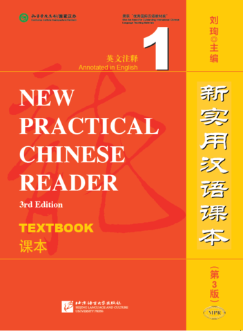 New Practical Chinese Reader (3rd Edition) Textbook 1