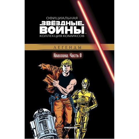 Звездные войны. Официальная коллекция комиксов №8