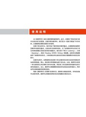 Easy Steps to Chinese vol.1 - Teacher's book with 1 CD