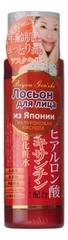 Лосьон для лица c гиалуроновой кислотой и астаксантином Biyou Jen'eki 185мл