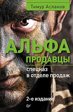 Альфа-продавцы: спецназ в отделе продаж. 2-е изд. скидка