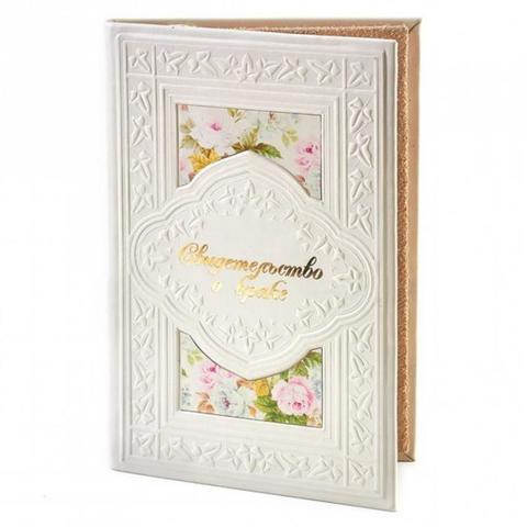 Обложка для свидетельства о заключения брака «Нежность»